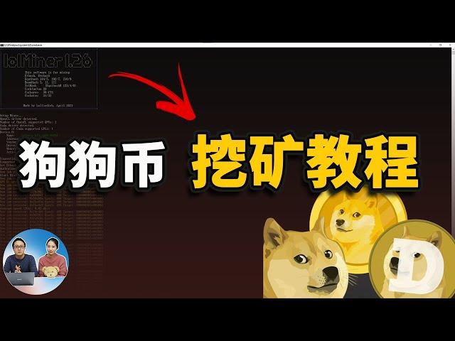 狗狗币最新挖矿教程,一夜暴涨的狗币原来在Windows 10上这么好挖!2021   零度解说