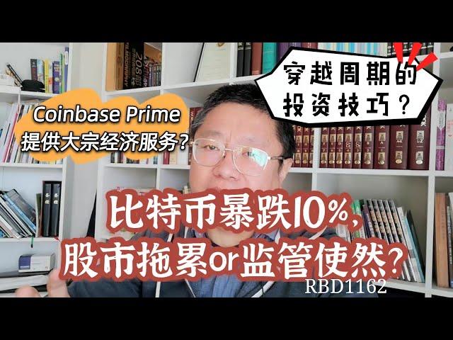 比特币暴跌10%,是股市拖累还是监管使然?Coinbase Prime 提… #数字货币