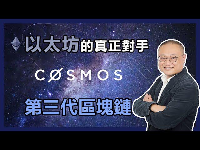 【財科暗戰】以太坊的真正對手 — cosmos: 第三代區塊鏈  章濤