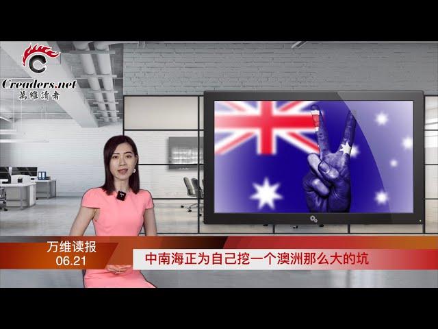 中南海正为自己挖一个澳洲那么大的坑;凶杀案未了  复旦又闹… #数字货币