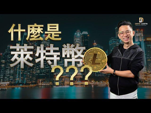 """什麼是萊特幣 ?! 它算是一個我們所謂的加密貨幣裡面的""""老幣""""  , 比特幣是在 2009年,這樣它是2011年的時候,就是兩年後就已經誕生。"""