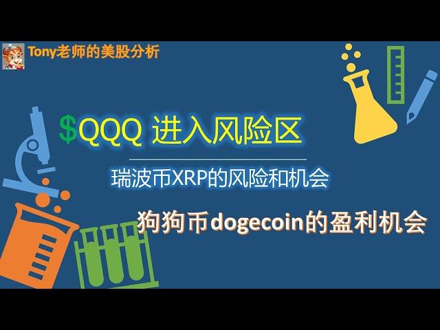 2021-0418 美股QQQ进入风险区,减仓;瑞波币XRP的来由与机会;狗币dogecoin的机会