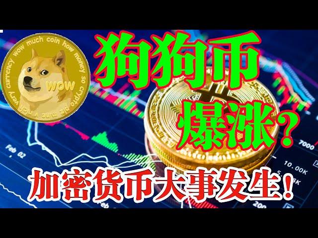 狗狗币爆涨?加密货币大事发生!#数字币#虚拟币#比特币#Bitcoin#狗币