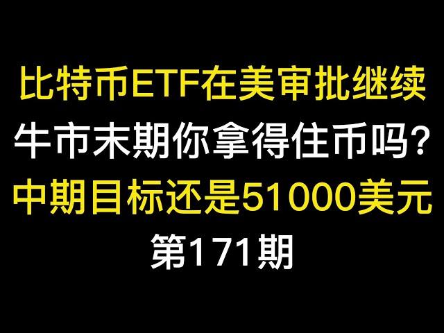 比特币ETF在美审批继续,牛市末期你能拿得住币吗?中期目标还是看51000美元