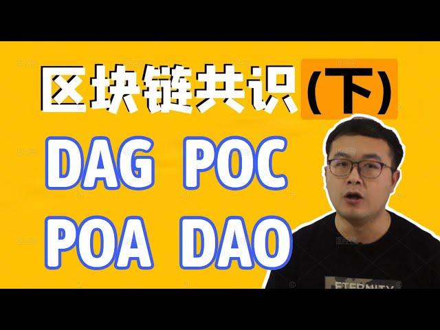 #泰达币 #USDT (下)简单了解区块链共识机制,拜占庭将军问题、DAG、燃烧机制、权威机制,PBFT,dbft,poc,poa、neo、iota。  WeCoin.io区块链资讯  比特幤bitcoin||比特币BTC
