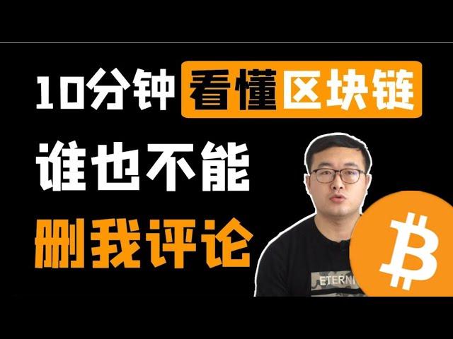 #泰达币 #USDT 10分钟了解区块链工作原理和流程,你不得不懂的知识。WeCoin.io区块链资讯    比特幤bitcoin||比特币BTC