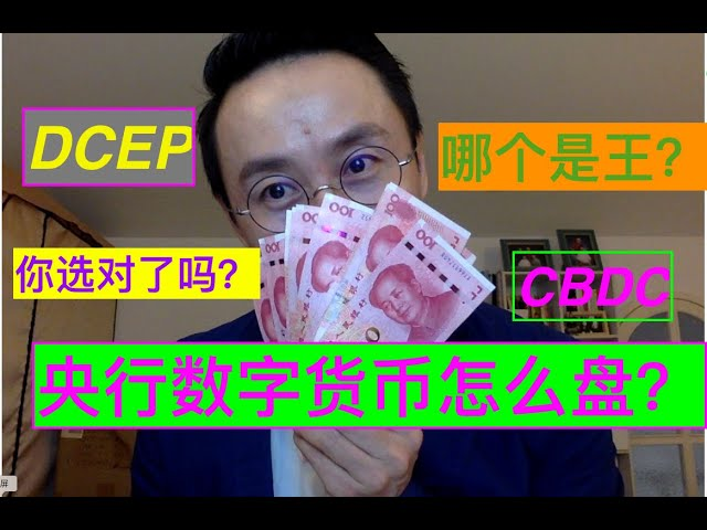 央行数字货币DCEP发行在即,怎么盘?教你一招!