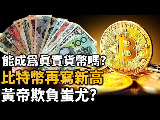 比特幣再寫新高 黃帝欺負蚩尤? 比特幣能成為真正的貨幣嗎? 黃金本位、唐朝歷史有答案 20201218《楊世光在金錢爆》第2537集