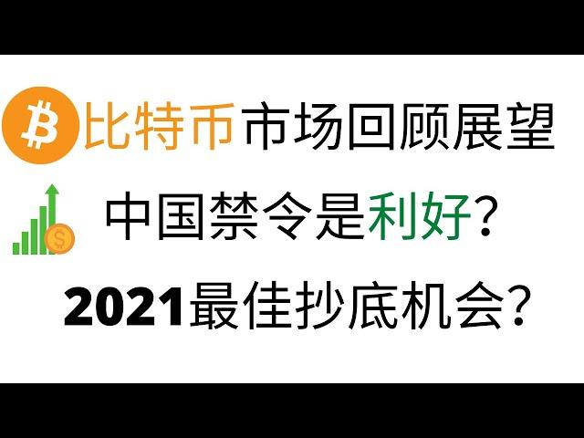 中国禁令是利好?2021最佳抄底机会?比特币市场回顾与展望 #泰达币 #USDT
