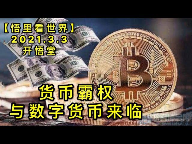 KWT1227货币霸权与数字货币来临20210303-8【悟里看世界】