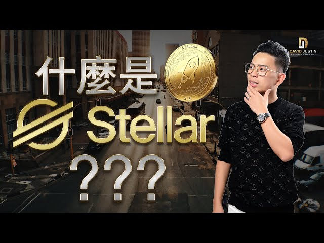 什麼是STELLAR 恆星幣 ?! 它的數量有一千億顆的!