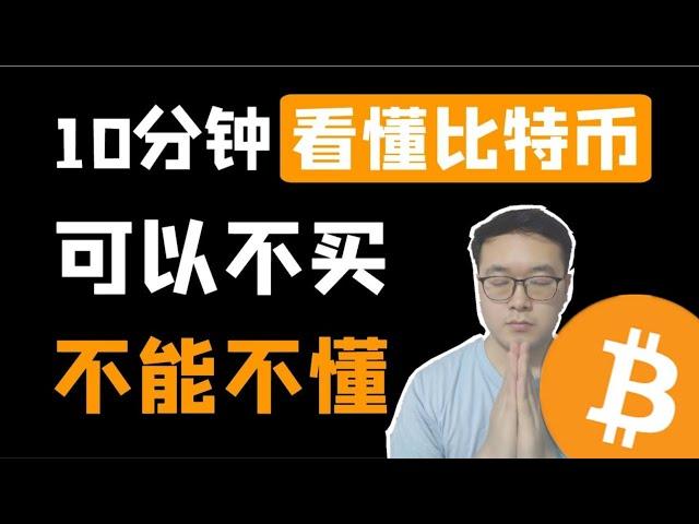 10分钟了解比特币工作原理和流程,你不得不懂的知识。WeCoin…. #泰达币 #USDT