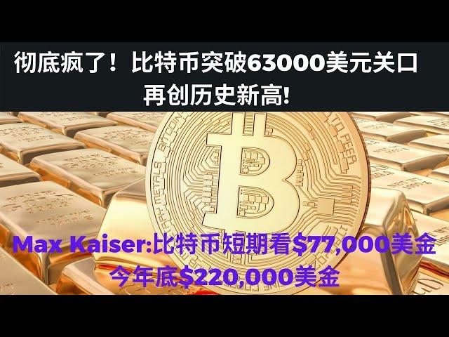 疯了!比特币和以太坊同时再创新高!短期比特币上看77000美金