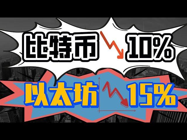比特币BTC空头继续发力领跌10%,以太坊ETH不甘示弱再坎15% #以太坊 #ETH