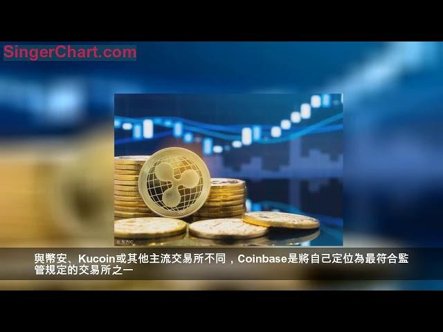 美國加密交易所Coinbase沒有上瑞波幣的真正原因!