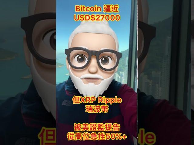 【講咩姐…你】Bitcoin比特幣爆升近USD27000,與此同時,XRP… #瑞波幣 #XRP