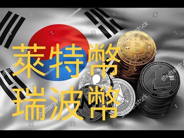 #瑞波幣 #XRP 莱特币(Litecoin)和瑞波币(ripple)是什么?值得购买吗? 他们会取代比特币及期权吗?