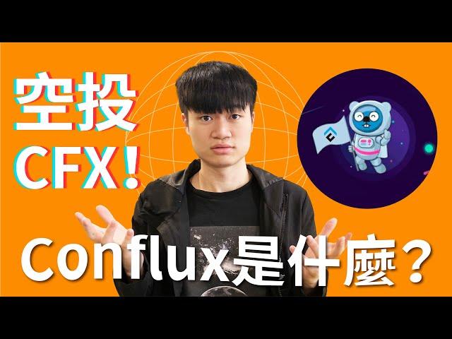 什麼是 Conflux CFX 區塊鏈?性能強過以太坊,卻又兼容以太坊 華人首位圖靈獎得主的幣圈項目 你的免費 CFX 領了沒?