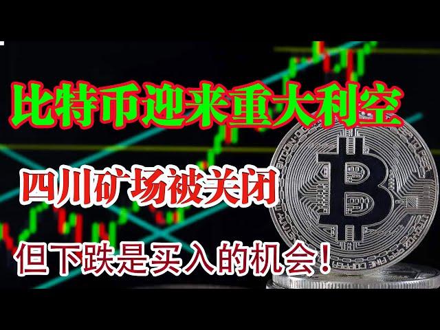 比特币迎来重大利空!四川矿场被关闭!但下跌是买入的机会! #比特币 #BTC