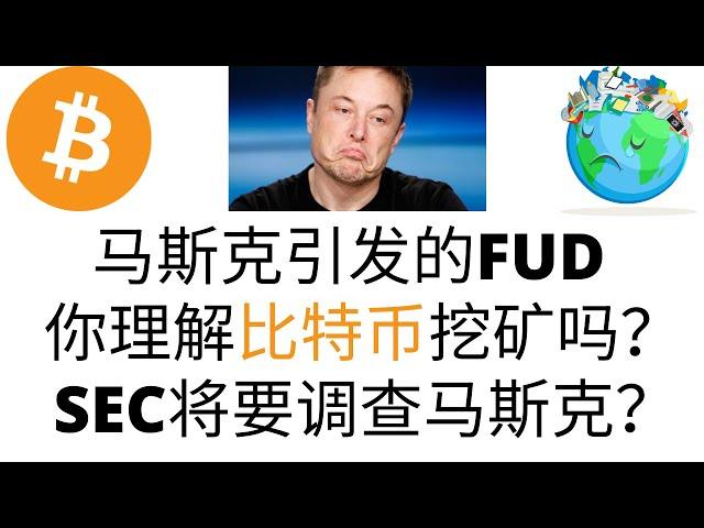 马斯克引发的FUD!你理解比特币挖矿吗?SEC将要调查马斯克? #比特币 #BTC