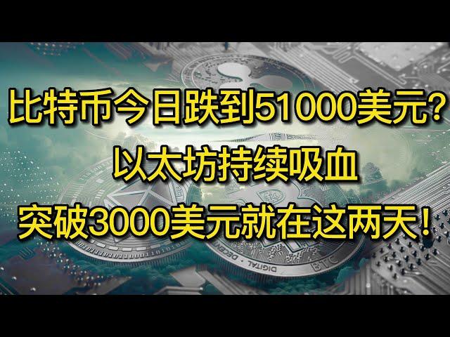 【比特币分析】比特币今日会跌到51000美元吗?以太坊持续吸血,突破3000美元就在这两天!