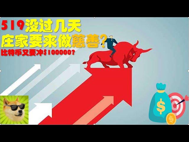 比特币向上突破!6月中旬到底是不是狂暴牛市的开始?BTC, DOGE, btc, doge, 牛市, 抄底, 狗狗币