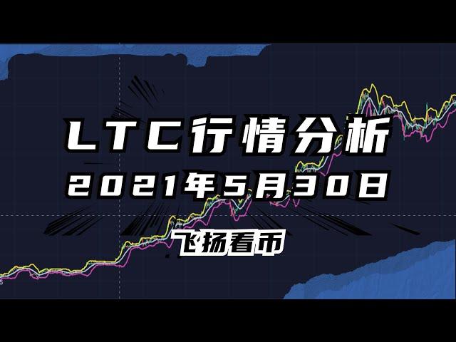 5.30早间LTC莱特币行情分析          比特币 以太坊 狗狗币 … #以太坊 #ETH