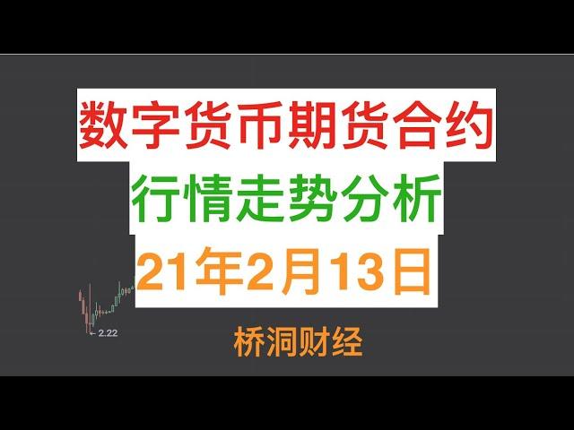 2月13日数字货币BTC比特币ETH以太坊行情走势分析—【桥洞财经】