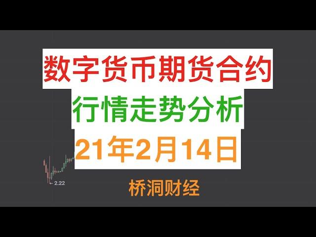 2月14日数字货币BTC比特币ETH以太坊行情走势分析—【桥洞财经】