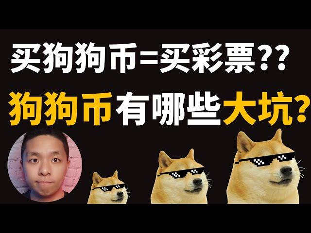 【狗狗币Dogecoin】疯长。狗狗币是不是下一个比特币?投资狗… #狗狗币 #DOGE