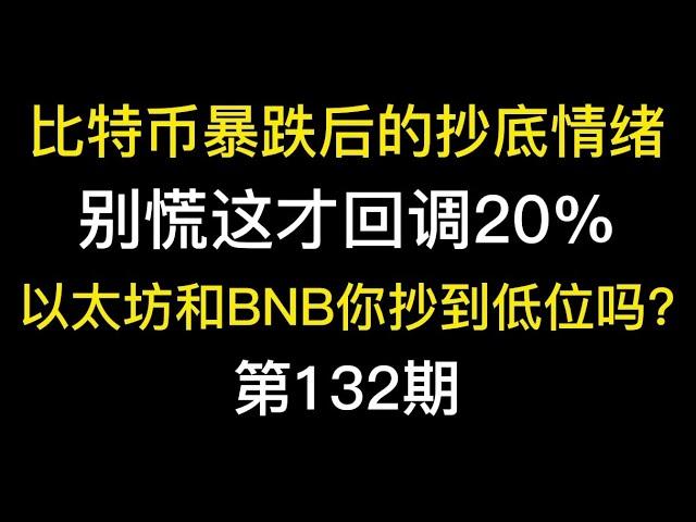 比特币暴跌后的抄底情绪浓重,别慌这才回调20%牛市依然还在!以太坊和BNB你抄到低位吗?