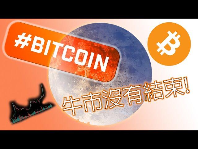 紧急视频:Bitcoin 比特币牛市没有结束!! SORRY 各位,最近… #比特币 #BTC