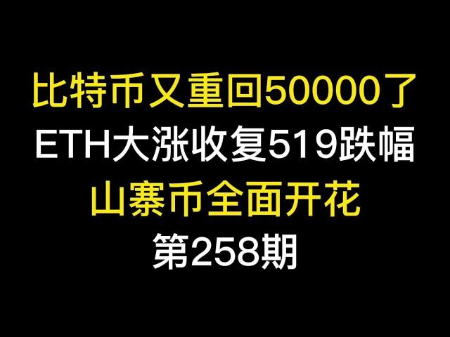 比特币又重回50000了,ETH大涨收复519跌幅,山寨币全面开花 #比特币 #btc #数字货币