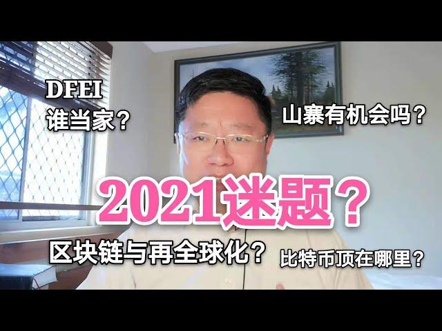 2021迷题:区块链与再全球化?比特币顶在哪里?DFEI谁当家?山寨有机会吗?~Robert李区块链日记899